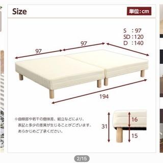 シングルベッド  2分割式
