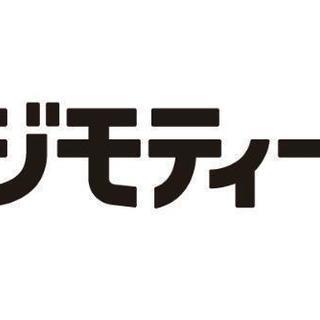 🆕5/18(土)23:00~✨新宿✨『ジモティーCLUB交流会💓...