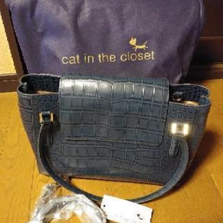 新品 Cat in the closet クロコ型押牛革2wayバッグ
