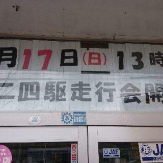 3月17日(日)13時から‼️参加無料‼️‼️第9回ミニ四駆組立...