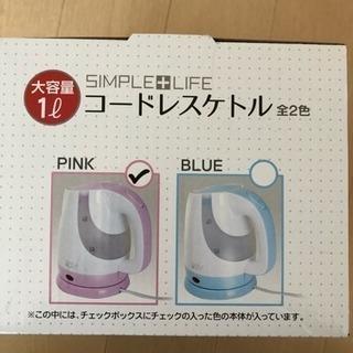 コードレスケトル ピンクの画像