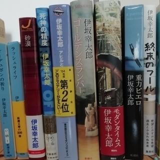 伊坂幸太郎 1冊100~200円 10冊まとめの場合は1000円 ...