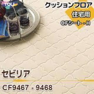クッションフロアー 東リCF9467  約畳1帖分  建材 床材