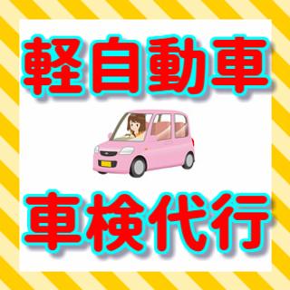軽自動車のユーザー車検を代行します!
