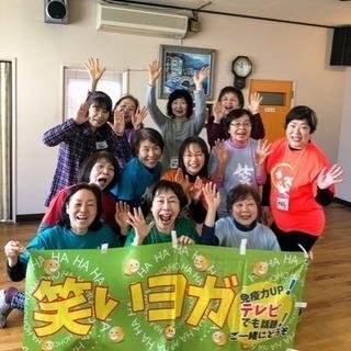 ル〜シ〜笑いヨガ in 本厚木