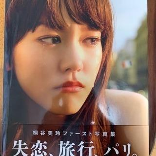 桐谷美玲 ファースト写真集