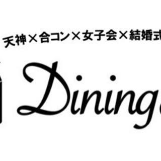 Dining85 合コンお試しプラン作りました!福岡 天神 博多の画像