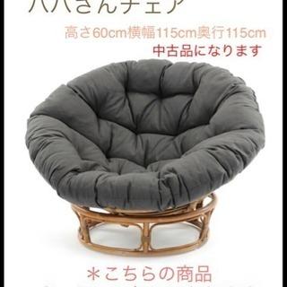 そこそこ綺麗な状態 パパさんチェア 椅子 アンティーク おしゃれ