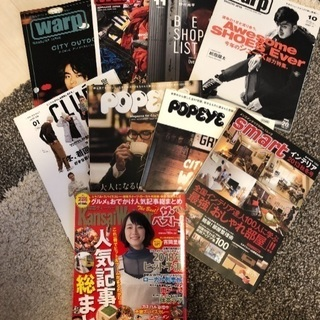 ファッション・インテリア・グルメ雑誌