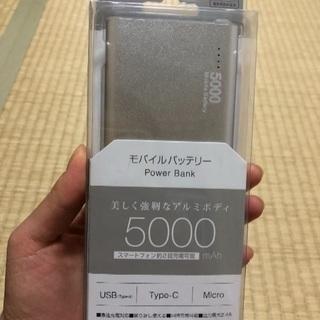 モバイル バッテリー