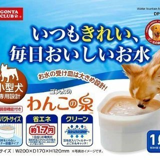 【値下げ】犬用 電動給水器本体【新品未使用】