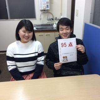 滋賀県で生徒募集中!【家庭教師ありがとう】 - 草津市