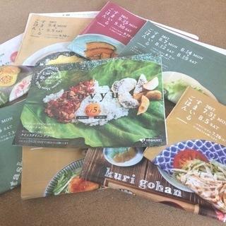 【お取引中】ヨシケイ メニュー レシピブック