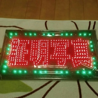 LED看板 [証明写真]