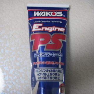 未使用・未開封 WAKO'S(ワコーズ)エンジンパワーシールド