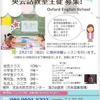 アメリカ人の先生に英会話を習ってみませんか?3/21に無料体験があ...