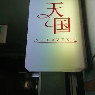 新しいお店で ワイワイ 呑みませんか❤️