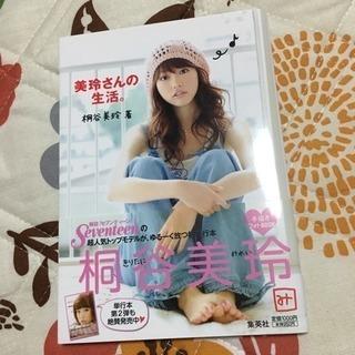 桐谷美玲 美玲さんの生活。