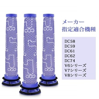 ☆新品☆互換品・ダイソン・Dyson用フィルター・3個セット・洗浄可能