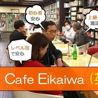 【水曜夜】 [神保町] カフェ英会話 ~ワンコインで英語を楽しく話...
