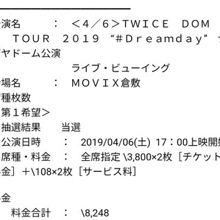 "TWICE DOME TOUR 2019 ""#Dreamday""..."