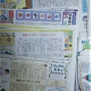 朝日小学生新聞 朝小新聞 切り抜き