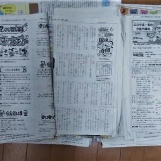 朝日小学生新聞 朝小新聞 切り抜き 楽しい記事が満載です。 - 豊島区