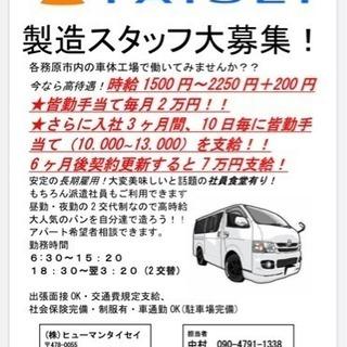 皆勤手当毎月4万!更新手当7万円!時給1700円?