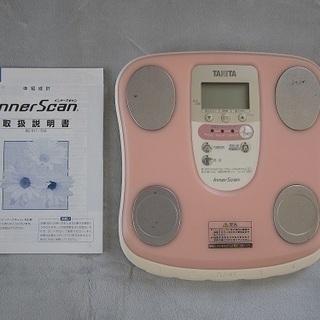 【無料】タニタ 体組織計(インナースキャン)体重計