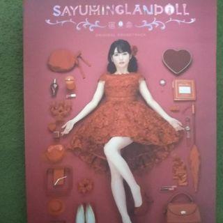 SAYUMINGLANDOLL サユミンランドールサウンドトラック