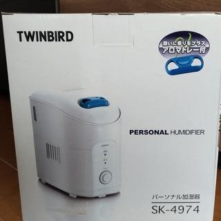 新品 未使用 TWINBIRD パーソナル加湿器 SK-4976