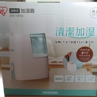 アイリスオーヤマ 加熱式加湿器 SHM-120D