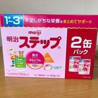 ☆未開封☆プレゼント有!明治ステップミルク缶800g×2