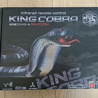 赤外線コントロール・キングコブラ
