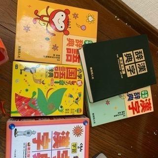 漢字国語辞書
