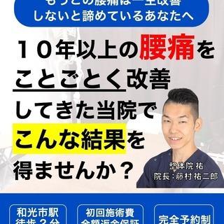 埼玉県和光市で唯一の『慢性腰痛』専門整体院 祐-ゆう-