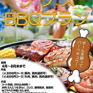 BBQプラン始まります!!