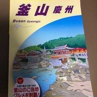 釜山 旅行誌