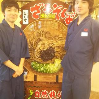 土日祭日のバイト探しは、海浜幕張駅近のお蕎麦屋さんで!