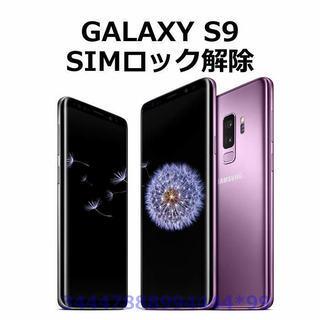 SIMロック解除 au GALAXY S9 SCV38