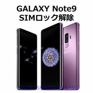 au SIMロック解除 GALAXY Note9 SCV40 Un...