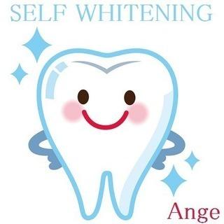 歯のセルフホワイトニング Ange