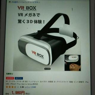 VR・BOXスマホゴーグル