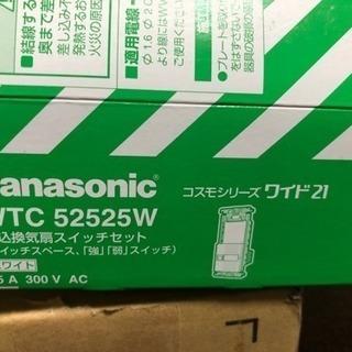 Panasonic スイッチセット