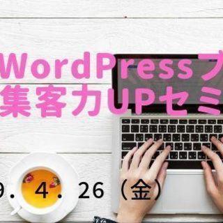 4/26 WordPressブログ集客力UPセミナー