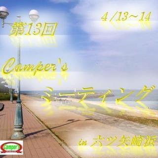 第13回 Camper's ミーティング開催♪