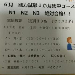 日本語能力試験  直前日曜日集中コース  平日コース