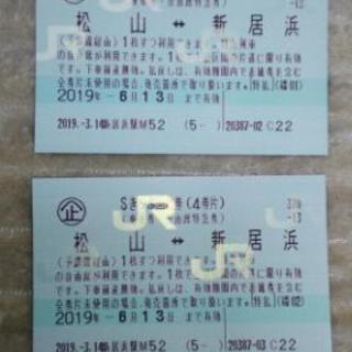 松山~新居浜 乗車券&特急券2枚1組 再値下げしました