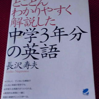 英語やり直し学習2冊セット とことんわかりやすく解説した中学3年...