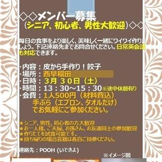 ☆☆シニア限定 皮から手作り餃子 3月30日(土)開催決定!☆☆